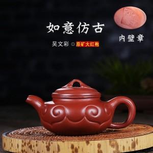 宜兴紫砂壶名家全手工精品 原矿正品大红袍如意仿古茶壶功夫茶具200毫升