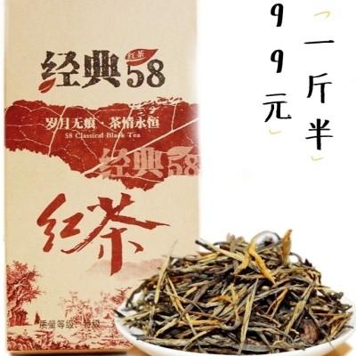 滇红茶叶散装凤庆功夫红茶特级云南春茶250克×3包经典58