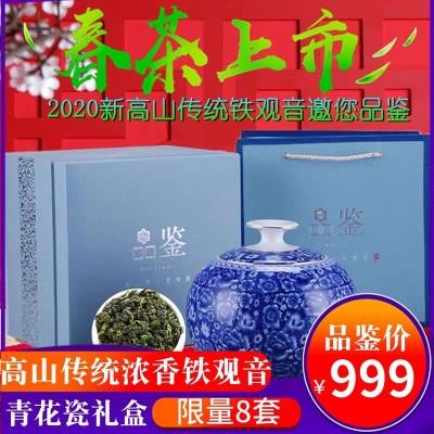 安溪铁观音浓香型2020年新茶叶高山兰花香420g青花瓷陶瓷礼盒装