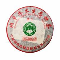 2012年云南普洱茶班章生态乔木茶王青饼357克古树生普七子饼