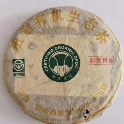 2005年云南普洱茶班章有机生态茶特制精品200克小饼