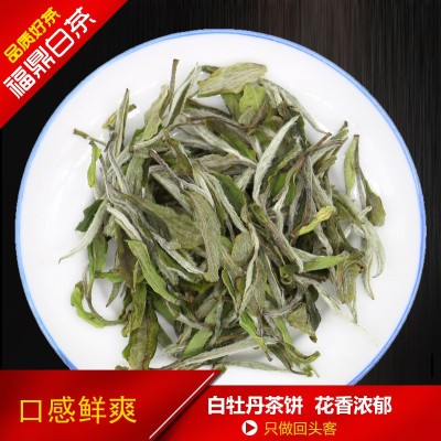 厂家直销2019年福鼎白茶白牡丹散茶高山日晒花香茶叶500g