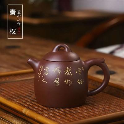 紫砂宜兴原矿紫泥刻字秦权精品手工茶壶茶具