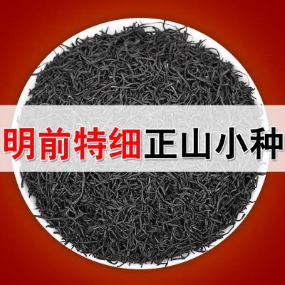 正山小种500高山红茶茶叶特级浓香型武夷山桐木关散装袋装礼盒装