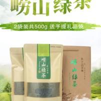 【买一送一共500g】2020新茶崂山绿茶嫩芽浓香豌豆香炒青手工高山