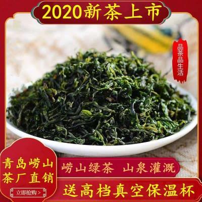 茶叶崂山绿茶春茶2020新茶碧螺春大田茶豌豆香浓香型高山云雾包邮