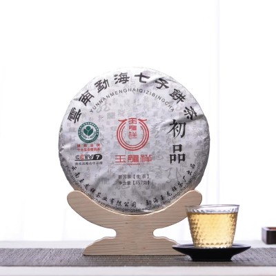【初品】 2017春茶勐海料压制,357克 汤色金黄透亮,有明显蜜香,