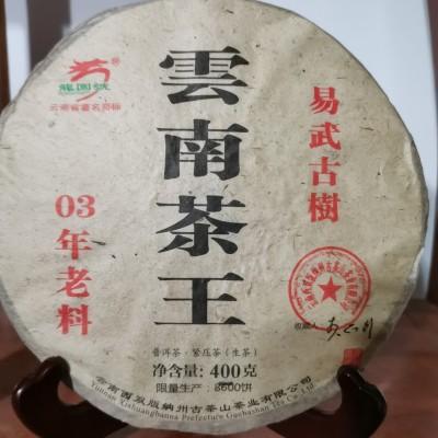 03年龙园号易武古树生茶