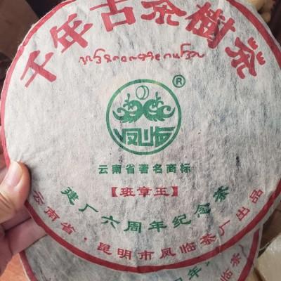 01年凤临班章王,一饼357克口感霸气,茶气足,生津回甘猛烈,耐泡度高