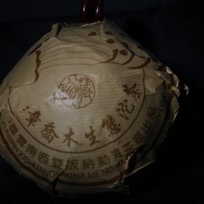 05年班章乔木生态土鸡沱500克老生茶
