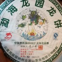 2007年龙园号龙饼