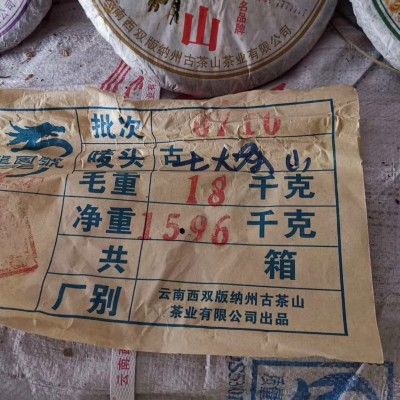 07年龙园号七大茶山套饼,非常值得收藏。
