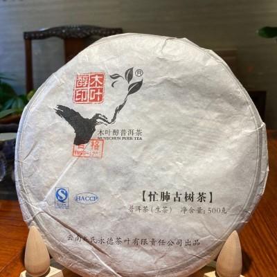 勐库戎氏2012年忙肺古树茶500克/片