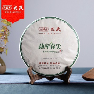 云南临沧普洱茶 勐库戎氏2018年勐库春尖 普洱茶 生茶 400克