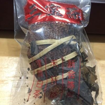 陈皮三宝茶250g半斤装禾秆草福鼎白茶寿眉三宝扎