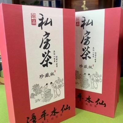 2020春茶 参赛茶 漳平水仙乌龙茶茶饼特级浓香型兰花香纯手工500g