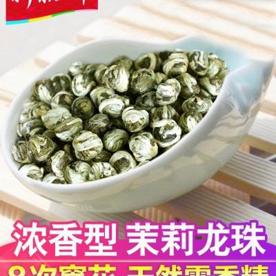 福农秀峰茉莉花茶 龙珠浓香型 福州2020新茶叶绿茶绣球特级小包装