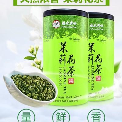 福农秀峰茉莉花茶小龙珠绿茶浓香2020新茶叶500g特级礼盒散装袋装