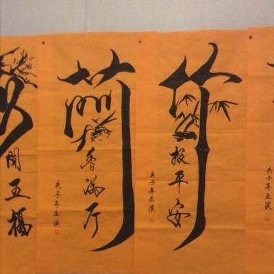 梅兰竹菊书法,4条屏