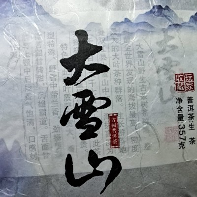 2019年大雪山   普洱茶生茶   云南大叶种晒青毛茶