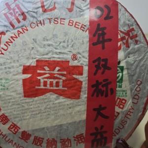 02年双标大益生茶 勐海茶区 这款茶属于大益里面品质比较高的茶了