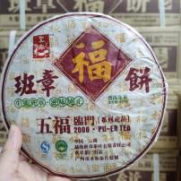 2008年班章福饼普洱生茶