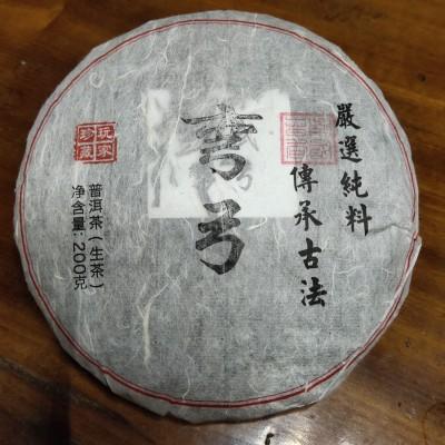 普洱茶生茶易武正山弯弓古树茶纯料头春石磨压制200g饼珍藏品