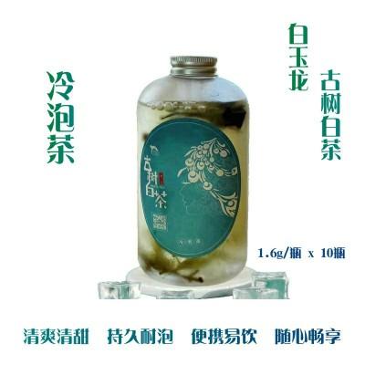 白玉龙古树白茶冷泡茶2020年春茶一级白牡丹便携瓶装1.6gx10瓶