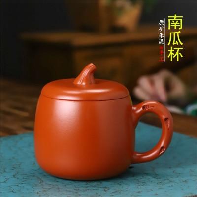 宜兴紫砂盖杯办公茶杯茶具高档全手工杯家用南瓜杯 260毫升