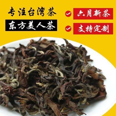 东方美人茶250g包邮 膨风茶特级高山水蜜桃香白毫乌龙新茶蜜香