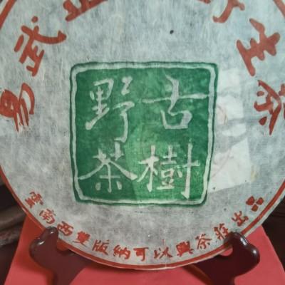 2002年第一批次的易武正山野生茶,选用古树料压制,汤香水柔,非常耐泡