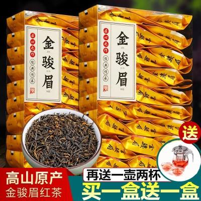 买1送1 金骏眉红茶2020新茶茶叶蜜香型散装金骏眉红茶小包装250克