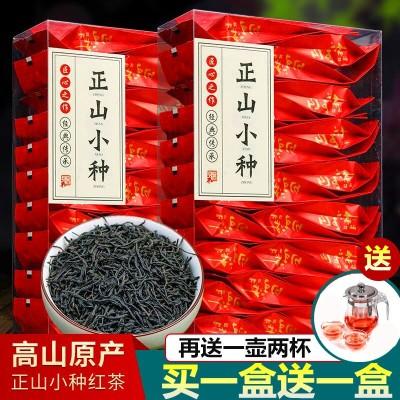 买1送1 新茶正山小种2020新茶茶叶浓香型散装小种红茶小包装250克