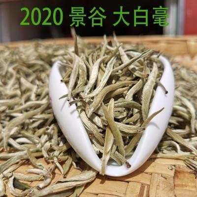 2020云南景谷白茶 大白毫银针500克 月光白单芽散茶 产地直销