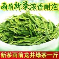 杭州特产2020龙井茶新茶叶浓香雨前春茶绿茶产地直销500g散装