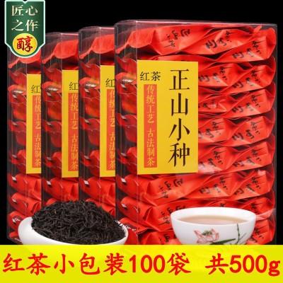 新茶武夷红茶署香味正山小种独立小袋装礼盒装福建茶叶500g