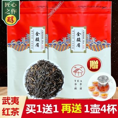 试喝茶叶 新茶武夷金骏眉散袋装 蜜香型金俊眉红茶共500克