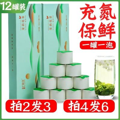 买2送1 茉莉花茶浓香型 新茶耐泡花草茉莉花绿茶叶小纸罐茶礼盒装