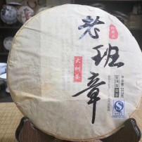 2014年老班章大树茶普洱生茶(珍藏品)357克饼包邮