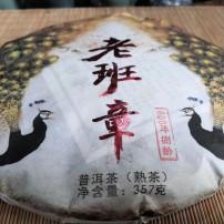 2009年老班章普洱熟茶357克/饼包邮