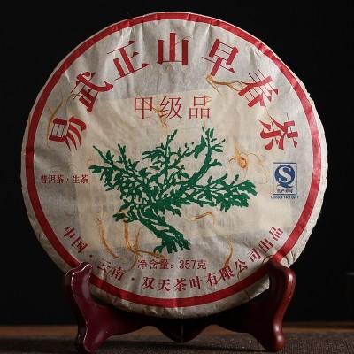 特卖 云南普洱茶叶 易武正山春茶 357克云南七子饼 茶叶