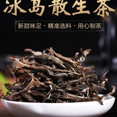 冰岛普洱茶生茶散茶古树春茶茶散装口粮茶 特级2020云南生普洱茶