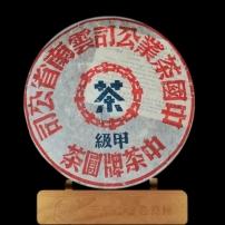 云南普洱茶生茶 08年昆明仓中茶普洱茶蓝印甲级圆茶七子饼茶 包邮