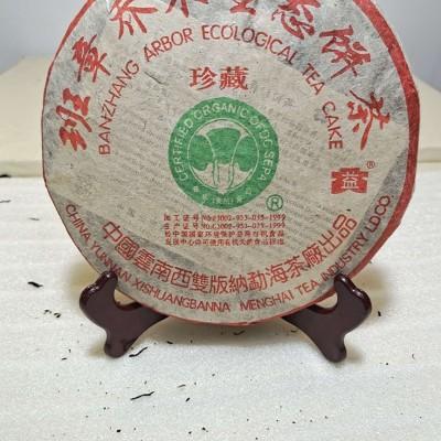 03年大白菜珍藏,白菜系列是选用勐海茶区班章乔木有机生态茶为原料。