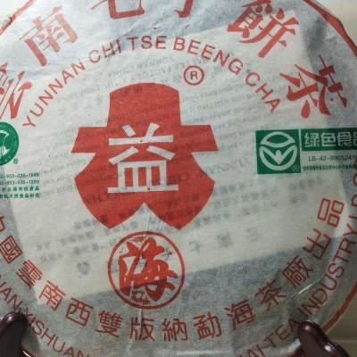 04年85大益海子饼,357克一饼,市面非常少见,7542配方茶!