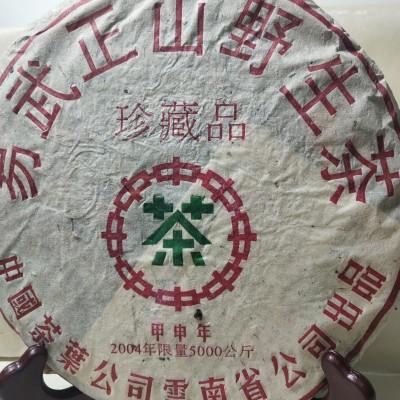 2004年易武正山野生茶,357克一饼,易武用料,标杆茶!汤香水柔!