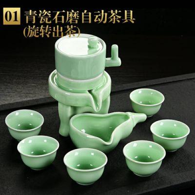石磨茶具套装茶道家用小套客厅简约现代青瓷功夫全自动懒人泡茶器