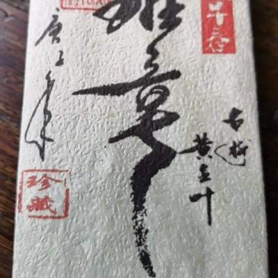 2019年班章古树黄金叶250克一片