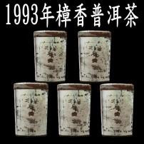 1993年香港鸿顺兴茶庄出品樟香陈香熟茶