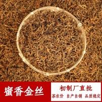 2020年金丝滇红500克 云南红茶单芽蜜香金芽滇红 原产地凤庆茶叶